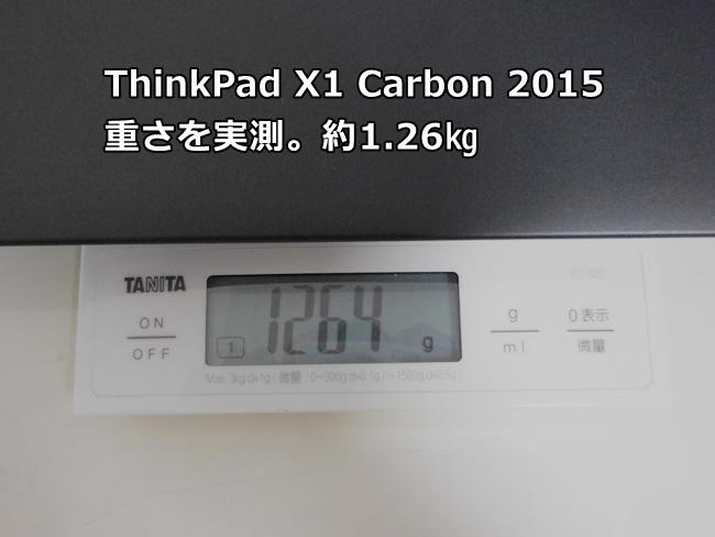 ThinkPad X1 Carbon 2015 重量を実測。構成によって重さが変わるので注意