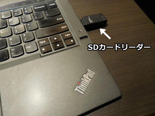 SDカードリーダがない、Thinkpad X1 Carbon