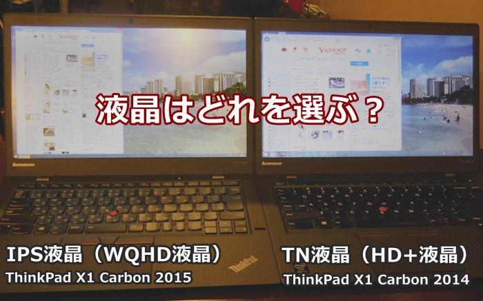 液晶はどれ選ぶ?ThinkPad X1 Carbon 2015のディスプレイIPS液晶かFHD液晶どちらがいいのか