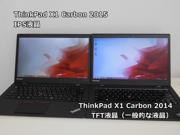 ThinkPad X1 carbon 2015 IPS液晶と 2014 TFT液晶の違い