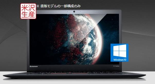 windows10搭載モデルのThinkPad X1 Carbonが発売開始!