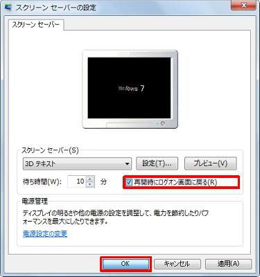 windows7で画面ロックを設定する方法