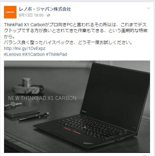 バランスよく整ったハイスペックさプロ向きPC、ThinkPad X1 Carbon