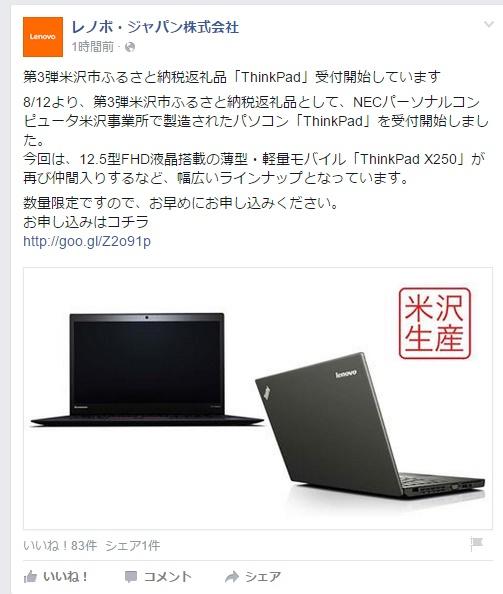 ふるさと納税にThinkPad X1 Carbon8月21日から受け付け開始。