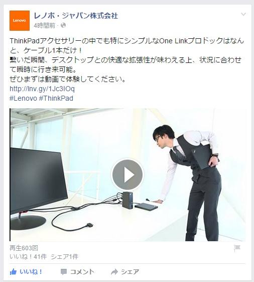 ThinkPad OneLinkプロドックの動画がかっこいい
