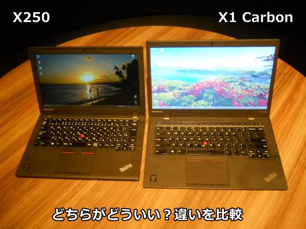 どっちがどういいの?ThinkPad X1 CarbonとThinkPad X250の違いを比較