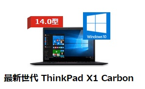 Windows10搭載モデルはThinkPad X1 CarbonとThinkPad E450のみ