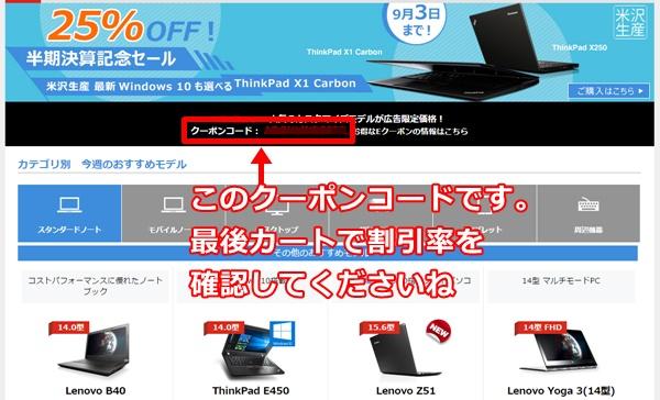 さらに!34%オフのThinkPad X1 Carbonが短納期モデルで♡