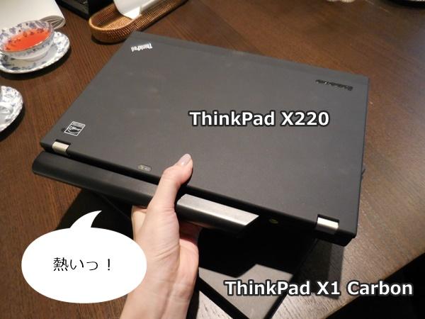 ThinkPad X220を持ったら「熱っ!」