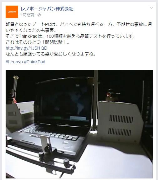 ThinkPad品質テスト「開閉試験」100種類を越える品質テストより