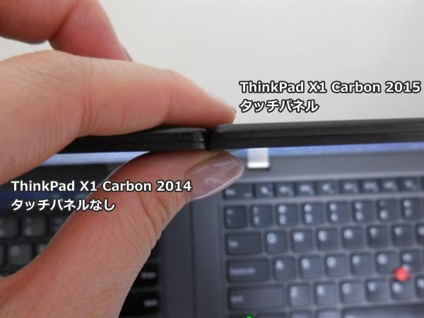 ThinkPad X1 Carbon、タッチパネルありとタッチパネルなしで厚さはどれくらい変わるのか?!