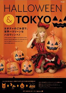 halloween&TOKYO きゃりーぱみゅぱみゅが無償でイメージキャラクターに