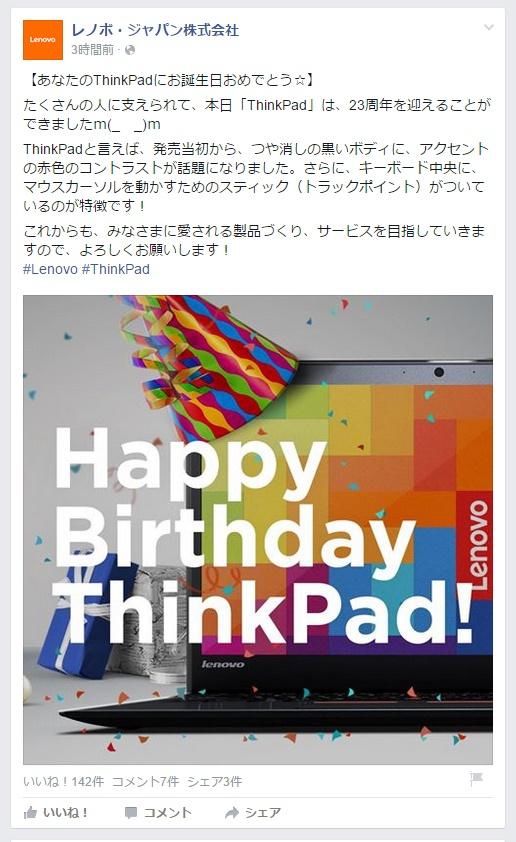 Happy Birthday ThinkPad!シンクパッド23周年FaceBookがかわいい♪