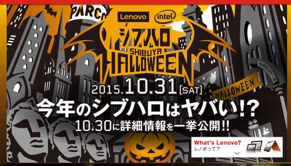 今年も渋谷でハロウィーン☆Lenovo presents SHIBUYA HALLOWEEN「シブハロ」2015