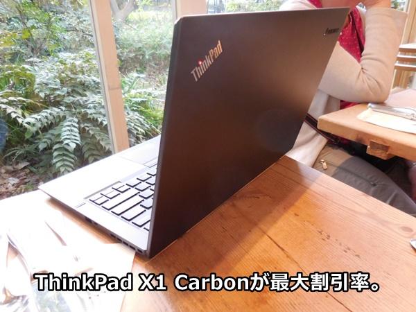 最大割引率のThinkPad X1 Carbon。買い替えなら、今