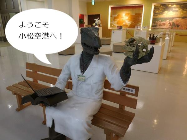 小松空港で恐竜博士とThinkPad X1 Carbonがお出迎え