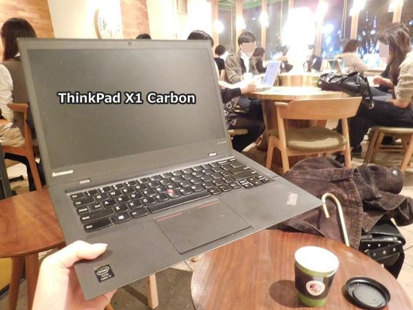 ThinkPadX1Carbonって売れているんだと実感したカフェタイム