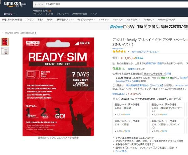 もうすぐハワイ。現地でのネット環境はREADY SIMプリペイドSIMで対応予定