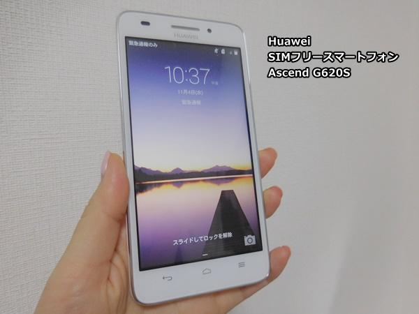 Huawei SIMフリースマートフォン Ascend G620S(白)