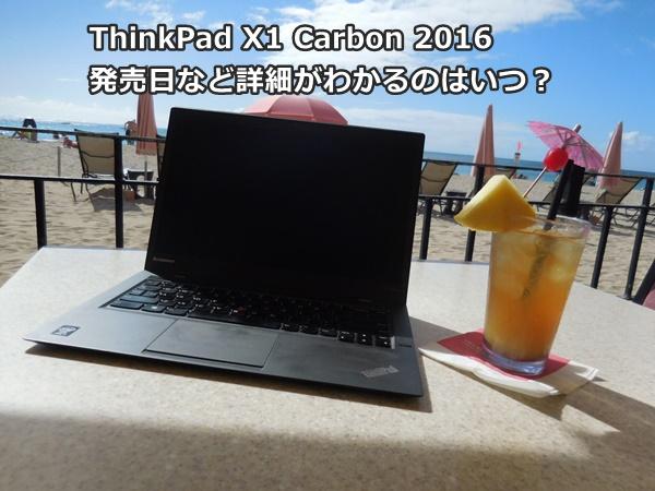 ThinkPad X1 Carbon 2016 の発売日など詳細がわかるのはいつ?