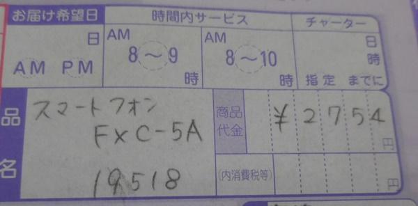 イオンスマホ geanee FXC-5Aが壊れて修理した結果かかった費用は3000円未満