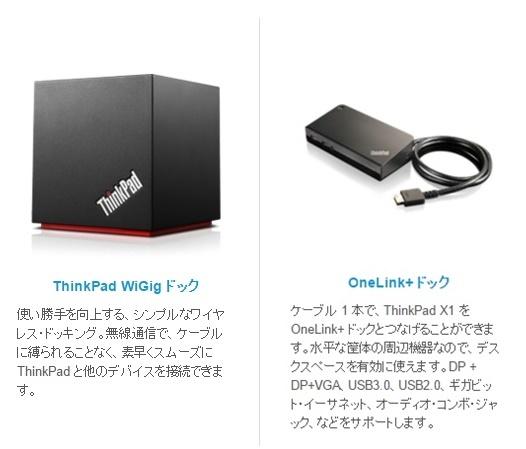 ThinkPad X1 Carbon 2016だとOneLinkプロドックが使えない?!