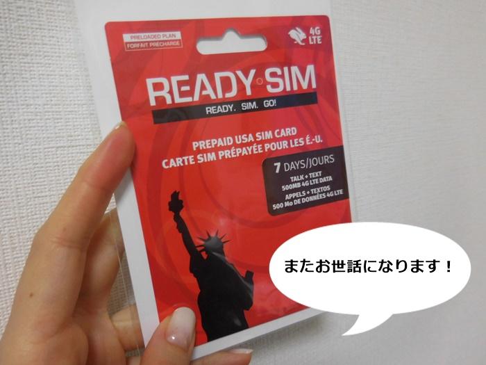 3月にハワイ旅行。また、READY SIMで通話+500MBデータ通信 7日間のSIMを買いました