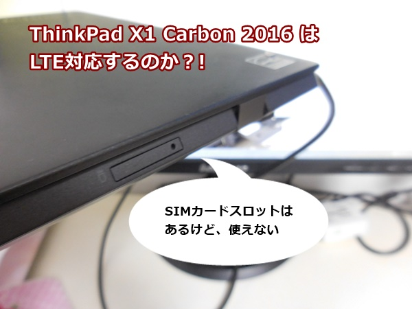 ThinkPad X1 Carbon 2016 LTE に対応するのか?格安SIMが使えるようになることを希望