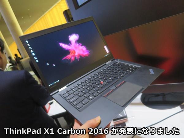 ThinkPad X1 Carbon 2016が発表になりました♪イベントの写真を撮って出し!