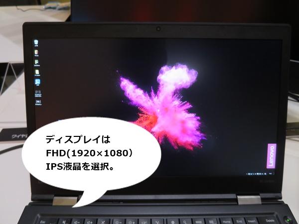 ディスプレイはFHD液晶(1920x1080) IPS液晶