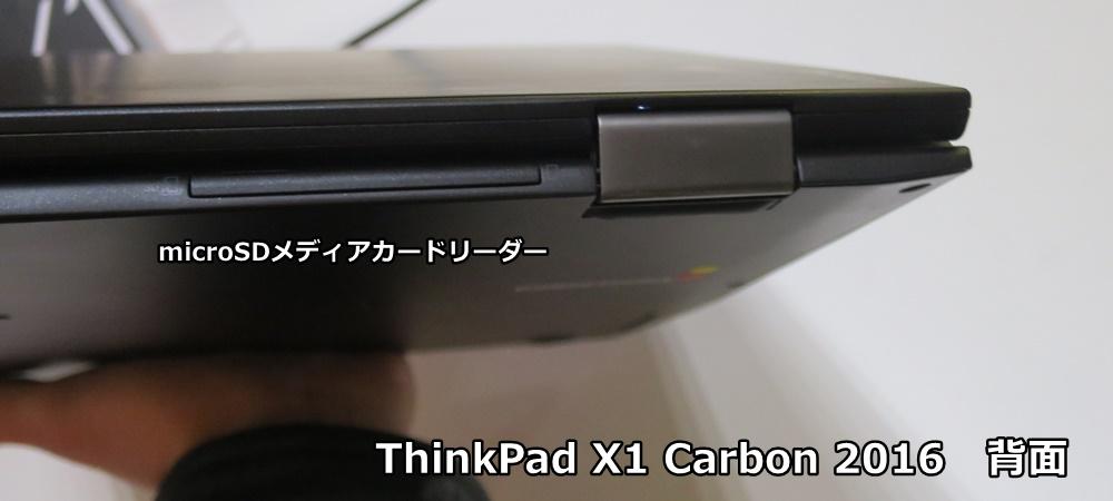 ThinkPad X1 Carbon 2016 を左から見たところ。端子などインターフェイスは?