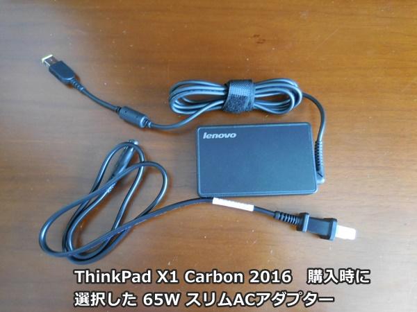 ThinkPad X1 Carbon 2016購入時に選択した65W スリムACアダプター