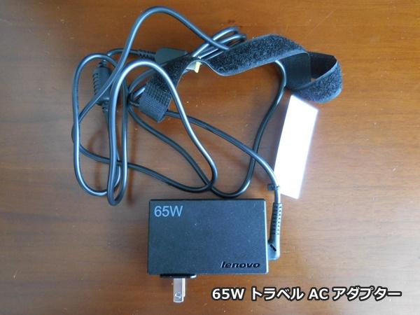 トラベル用に購入した65WトラベルACアダプター