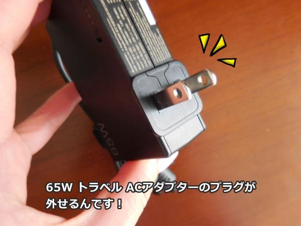 65W トラベル AC アダプターのプラグが外せることに、最近気がついた!