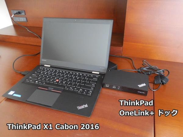 ThinkPad OneLink+ドックも購入しました!X1 Carbon 2016に繋いでデスク周りをすっきりさせるのだ♪