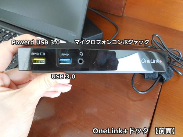 ThinkPad OneLink+ドックも購入しました!前面の機能はこれ。