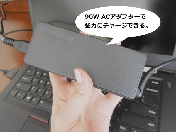 ThinkPad OneLink+ドックも購入しました!90WのACアダプターで高速充電ができる
