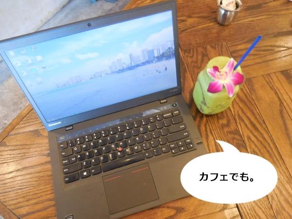 ThinkPad OneLink+ドックでカフェにもさっと持ち運べる