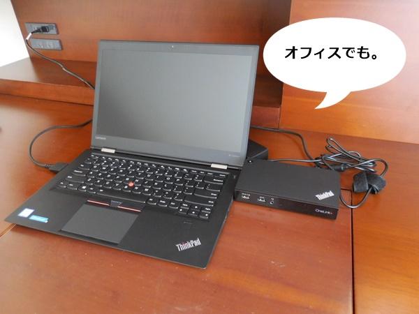 ThinkPad OneLink+ドックも購入しました!オフィスに来てもさっとX1 Carbonをつなげられる