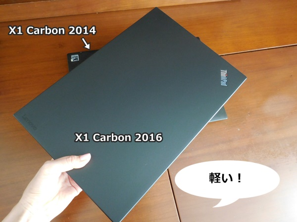 ThinkPad X1 Carbon 2014からX1 Carbon 2016に買い換えました!ざっくり比較してみます。やっぱり軽い♪