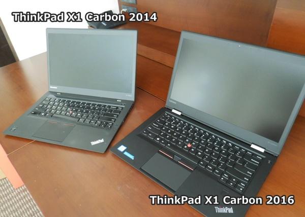 ThinkPad X1 Carbon 2014からX1 Carbon 2016に買い換えました!ざっくり比較してみます。また使用感などは後程