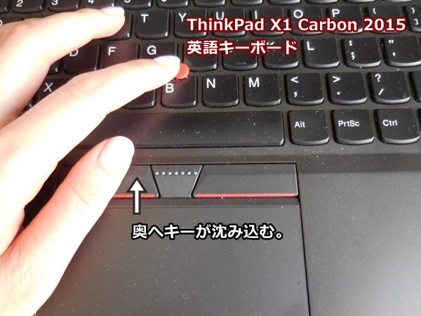 ThinkPad X 1 Carbon 2016 とThinkPad X1 Carbon 2015を比較。英語キーボードは2015だと奥に沈み込む