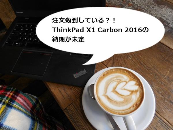 注文殺到している?!ThinkPad X1 Carbon 2016の納期が未定(>_<)
