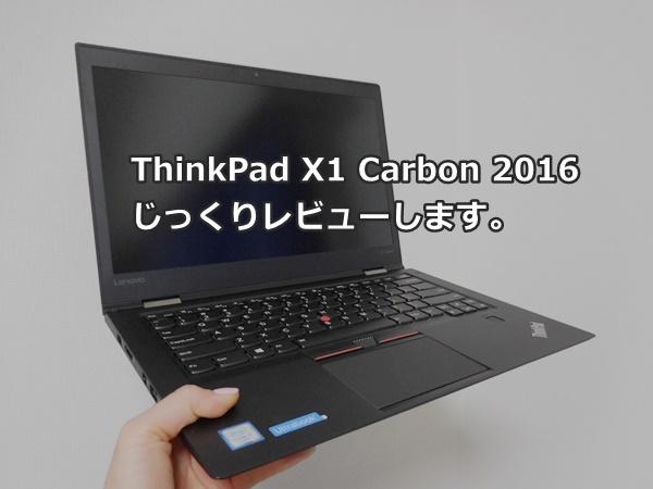 ThinkPad X1 Carbon 2016 外観や仕様など、2014年モデル・2015年モデルとも比較しつつ詳しくレビューします♪