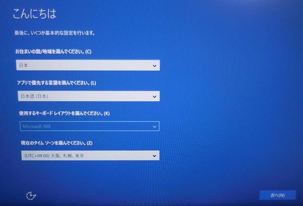 ThinkPad X1 Carbon 2016をセットアップ。言語とタイムゾーンを選択します