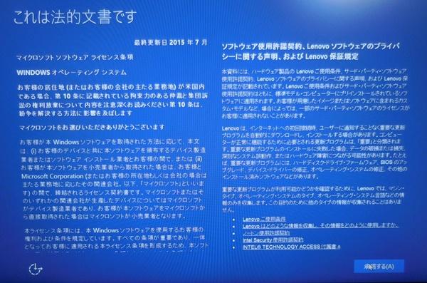 ThinkPad X1 Carbon 2016をセットアップ。ライセンス条項が表示されるので確認してOK