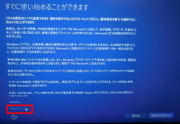 ThinkPad X1 Carbon 2016をセットアップ。Windowsのセキュリティー関連の設定