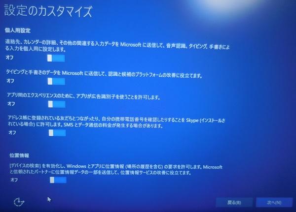 ThinkPad X1 Carbon 2016をセットアップ。セキュリティー関連情報を送信しない