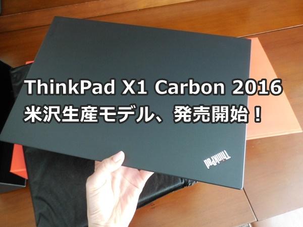 ついにThinkPad X1 Carbon 2016の米沢生産モデル発売開始。しかも英語キーボードが選べる!