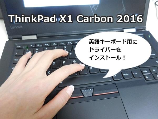 ThinkPad X1 Carbon 英語キーボードのドライバーをセットする。